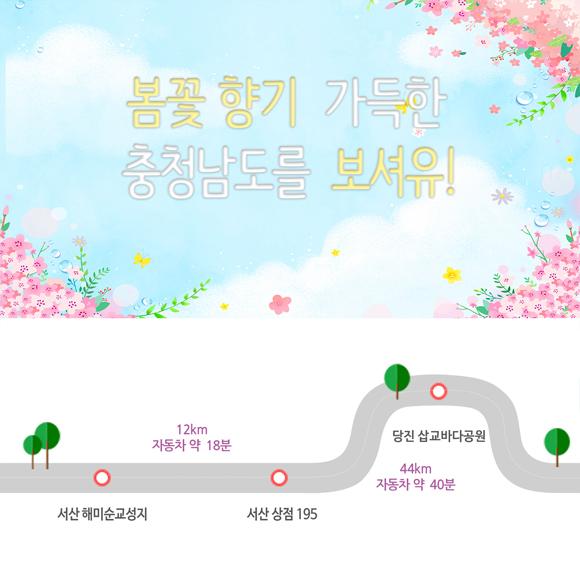 봄꽃향기 가득한 충청남도를 보셔유!