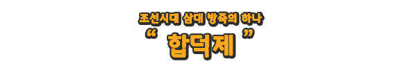 조선시대 삼대 방죽의 하나 합덕제
