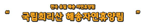 전국 유일 해송 자연휴양림 국립희리산 해송자연휴양림